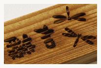 木製品への名入れ例