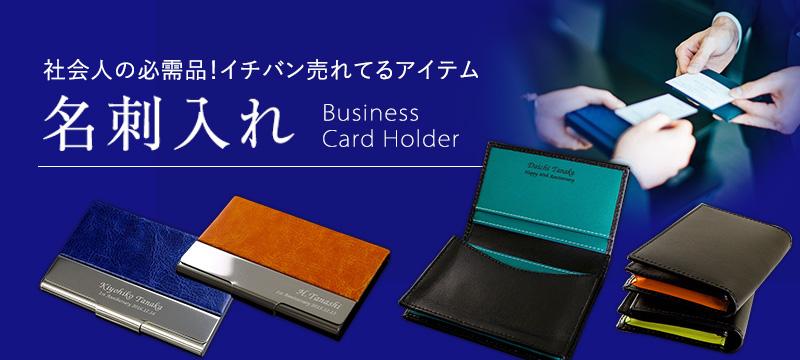 名刺入れ・カードケース