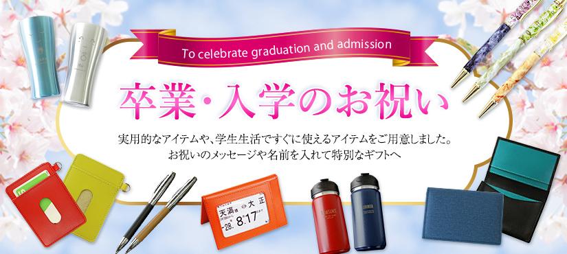 卒業・入学特集