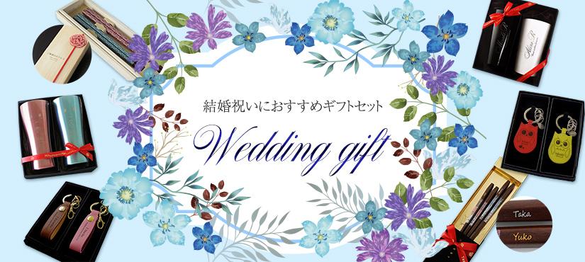 結婚祝い ウェディングギフト