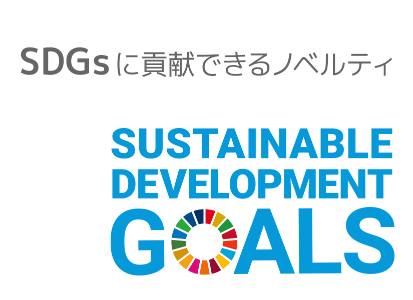 SDGsに貢献できるノベルティ