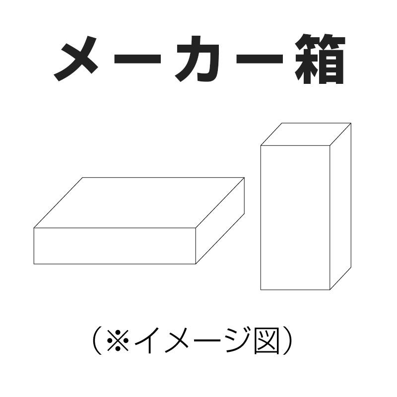 メーカー箱