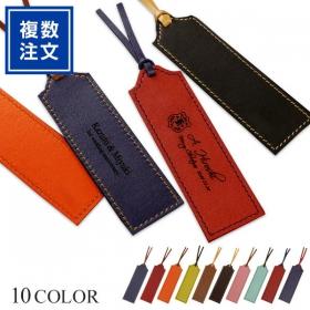 2色使い本革ブックマーカー