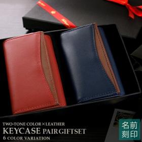 ペアギフトセット 2色使い本革キーケース