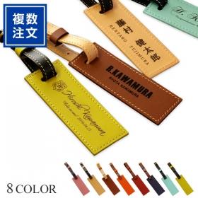2色使い本革バッグタグ[レクタングル]