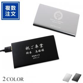 アルミフラットバッテリーTW 4000mAh PSEマーク付