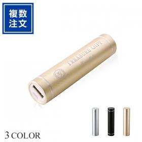 アルミスティックバッテリーSD 2100mAh 金属レーザー対応