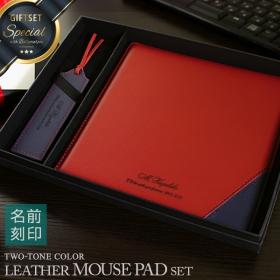 ギフトセット 2色使い本革マウスパッド + 2色使い本革ブックマーカー