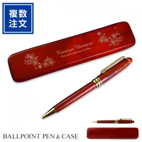木製ボールペン(ローズウッド)[専用ケース付き]