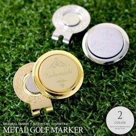 メタルゴルフマーカー[ジオメトリック]レーザー