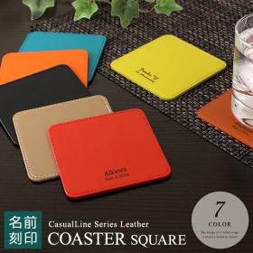 CLレザーコースター(四角)