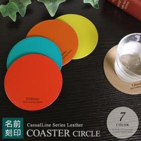 CLレザーコースター(丸型)
