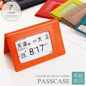 CLレザーパスケース[二つ折り](定期入れ)