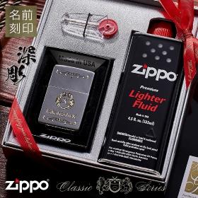Zippoギフトセット 深彫りジッポライター No.250(クローム) + オイル(シミュレーター対応 _ns)