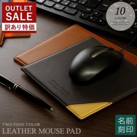 アウトレット 2色使い本革マウスパッド