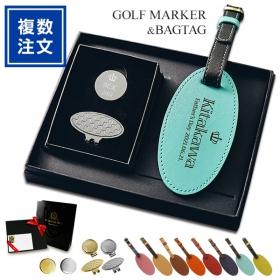 メタルゴルフマーカーセット 2色使い本革バッグタグ + ゴルフマーカー