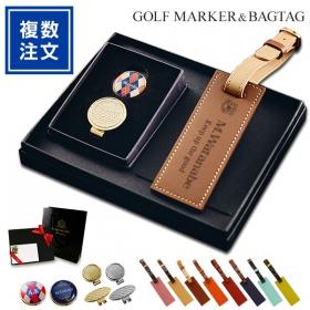 カラフルゴルフマーカーセット 2色使い本革バッグタグ[レクタングル]+ ゴルフマーカー