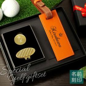 メタルゴルフマーカーセット 2色使い本革バッグタグ[レクタングル]+ ゴルフマーカー