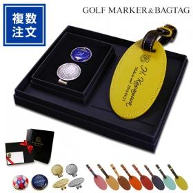 ゴルフマーカーセット 2色使い本革バッグタグ + ゴルフマーカー