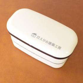 持ち込み名入れ お弁当箱(二段) / ポリスチレン