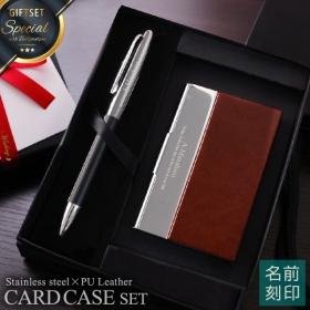 ペンギフトセット ツートンカラーレザーカードケース(PU)+ ボールペン