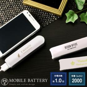 スマートバッテリーKT 2000mAh