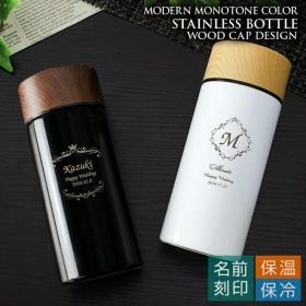 モダンステンレスボトルTW[ウッドキャップ/ショート]300ml モノトーン