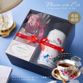 花と猫ギフトセット ステンレスボトルTW[ナジューム/ハンドル]350ml + 紅茶4種(シミュレーター対応 _ns)