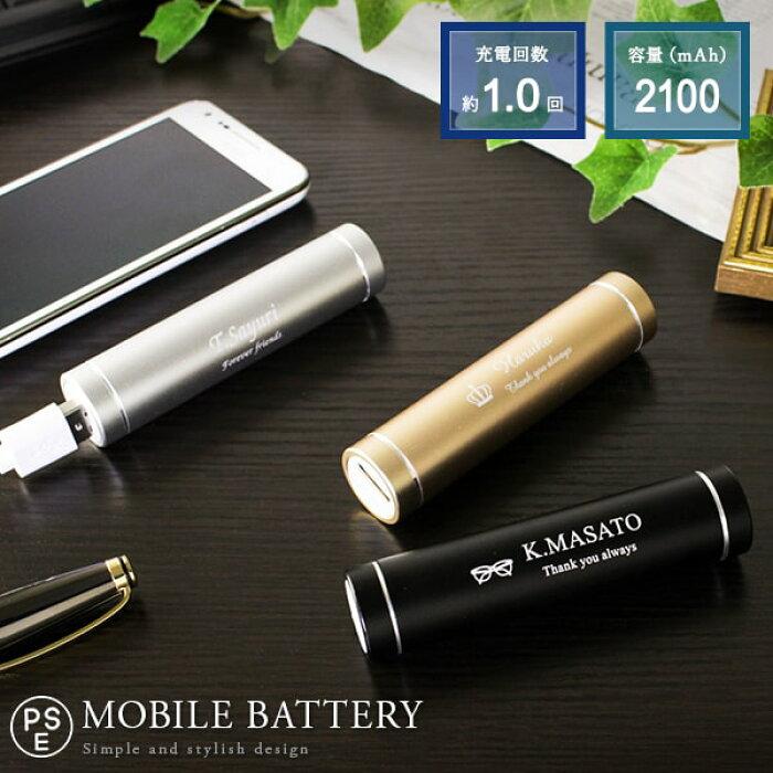 アルミスティックバッテリーSD 2100mAh(シミュレーター対応 _ns)