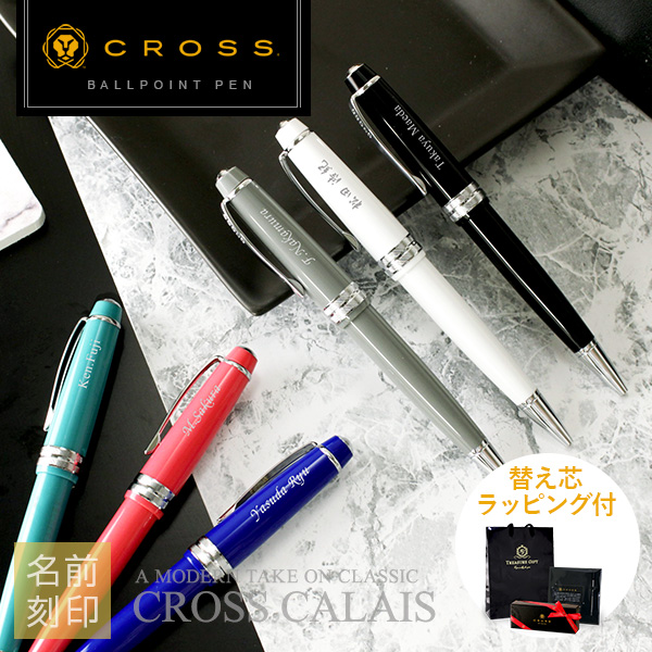 CROSS ボールペン[ベイリーライト]ギフトセット ※替芯付き