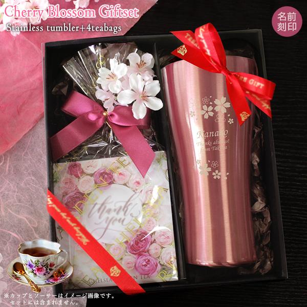 桜ギフトセット ステンレスタンブラーAT[パステルマット]420ml + 紅茶5種(シミュレーター対応 _ns)