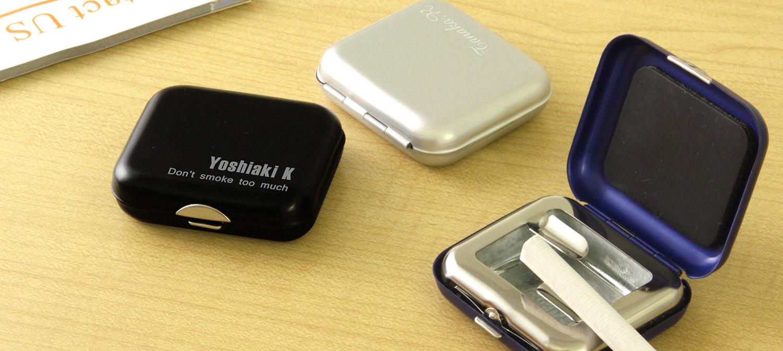 持ち運びやすいアルミ携帯灰皿